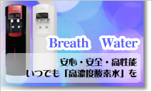 Breath Water